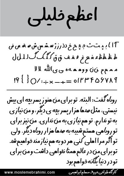 AZAM KHALILI2-0۱.png