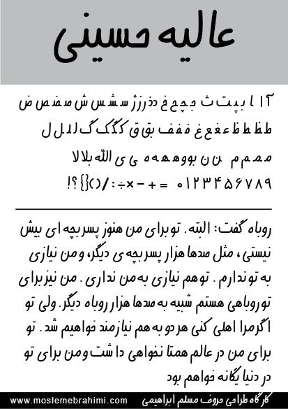 Alieh hossiny-0۱.png