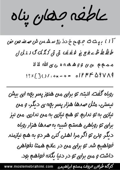 Atefeh JahanPanah-0۱.png