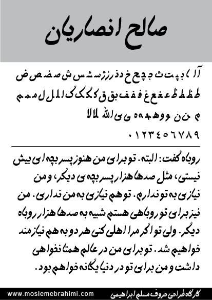 Saleh Ansarian-0۱.png