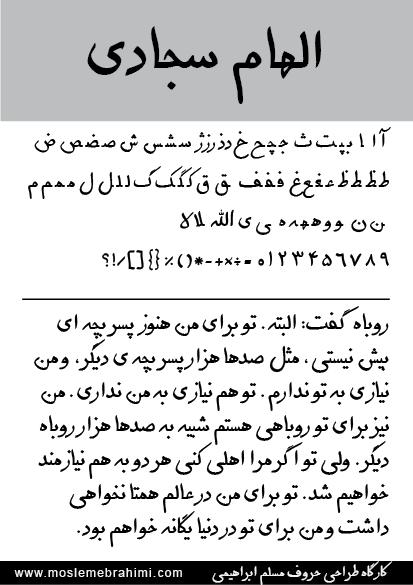 elham sajadi--0۱.png