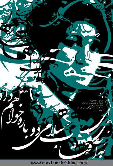 foroq-typography-poster-(4).jpg