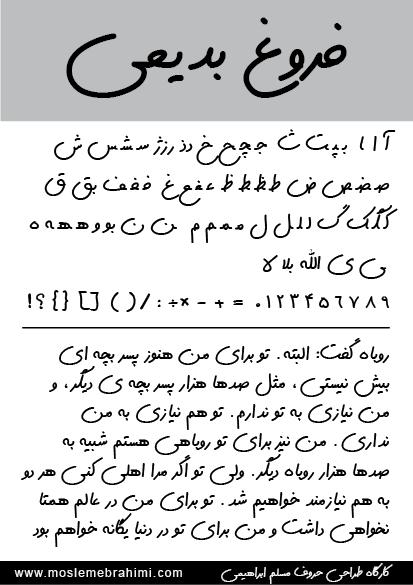 forouq badiee-0۱.png