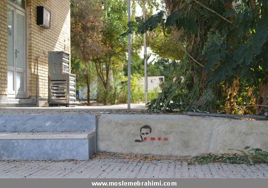 graffity daneshgah (4).jpg
