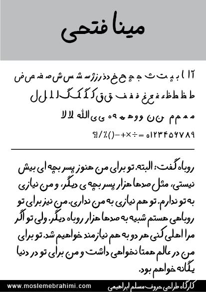 mina fathi--0۱.png