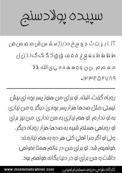 sepideh pooladsanj-0۱.png