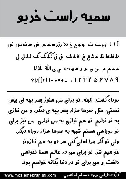 somayerastkhadiv B-0۱.png