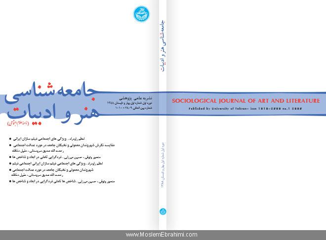 طراحی جلد نشریه علمی پژوهشی جامعه شناسی هنر و ادبیات (دانشگاه تهران)
