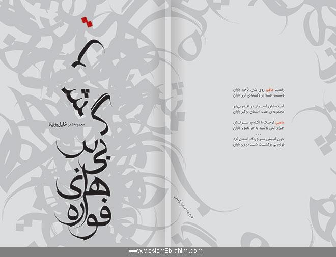 جلد کتاب شعر فواره های بی برگشت (مجموعه شعر خلیل روئینا)