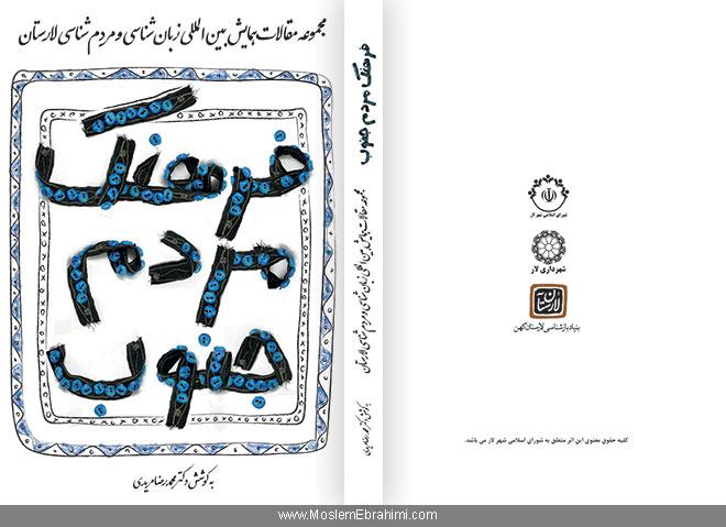 جلد کتاب مجموعه مقالات همایش بین المللی زبانشناسی و مردم شناسی لارستان