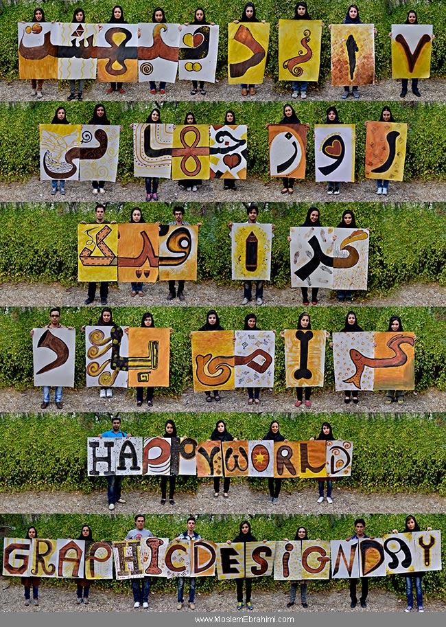 روز جهانی گرافیک گرامی باد - دانشجویان هنر گروهی- دانشگاه
