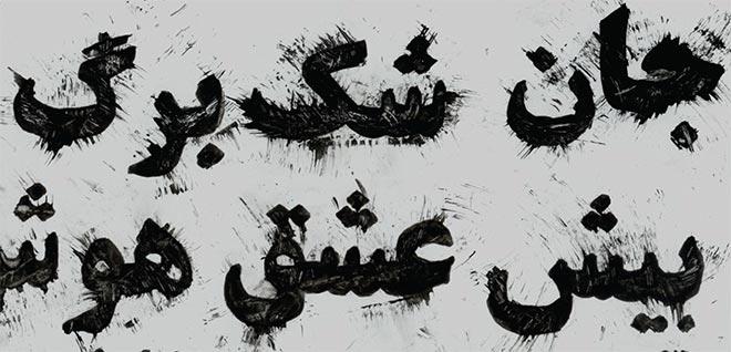 طراحی حروف تیتر اکشن
