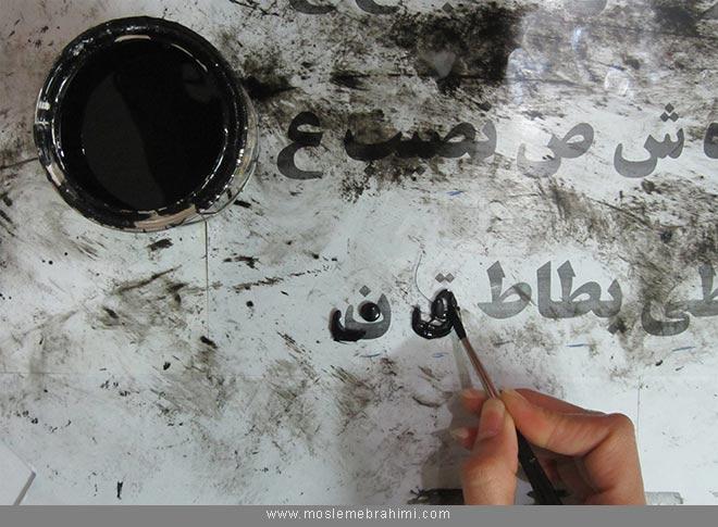 دانلود فونت آرزو عاجی دانشجو