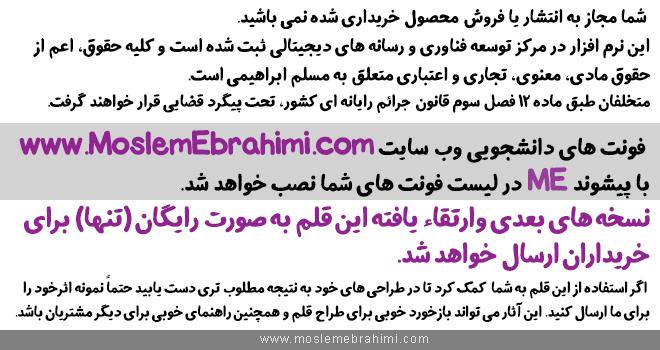 فونت فارسی کودک و نوجوان