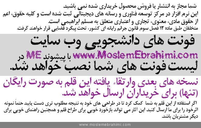 دانلود فونت جدید فارسی