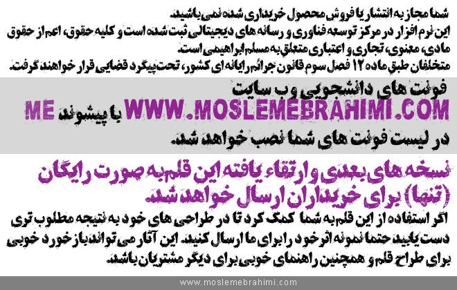 فروشگاه  فونت فارسی