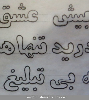 روش طراحی حروف