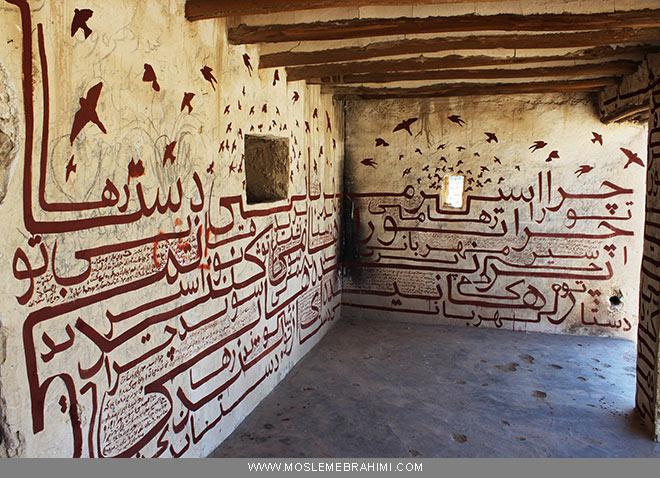 تایپوگرافی خوشنویسی خطاطی گرافیتی گرافیک محیطی خط نسخ شعر