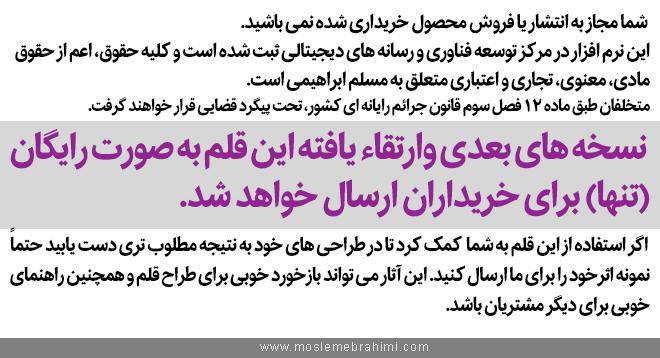 IRAN Kharazmi (2)