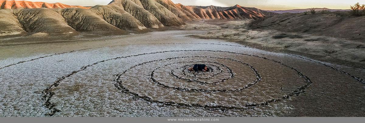 پای در گل زار - هنر زمین