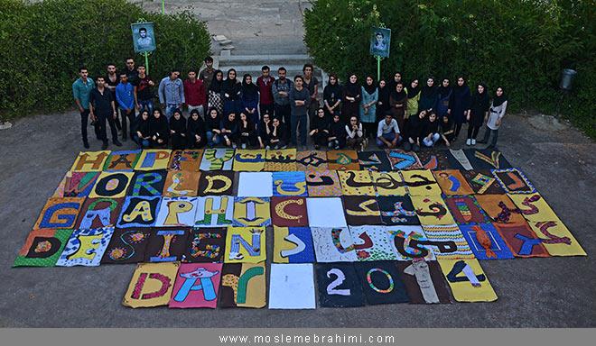 روز جهانی گرافیک گرامی باد