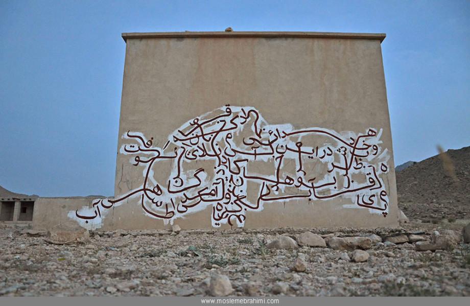 تایپوگرافی گرافیتی محیطی سهراب سپهری