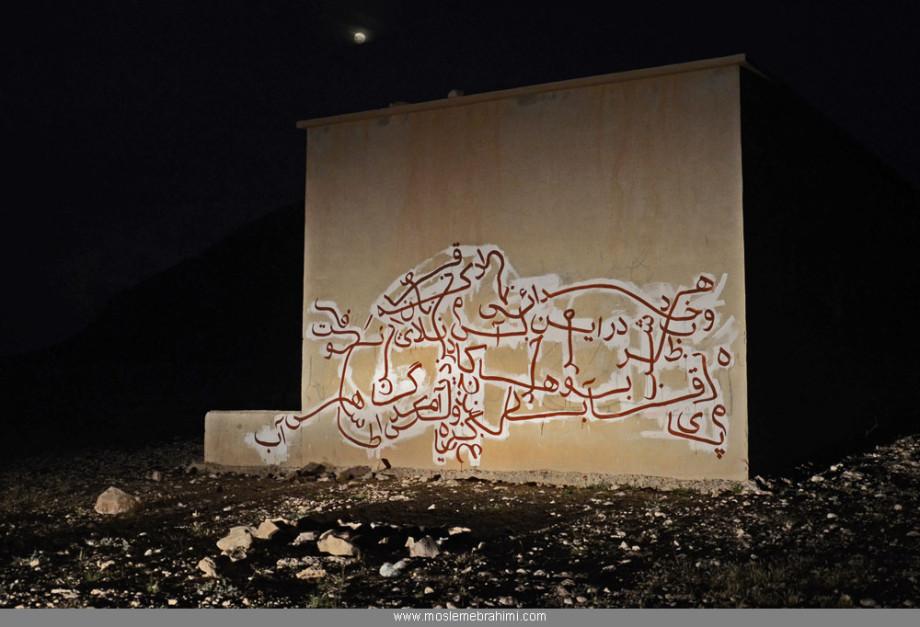تایپوگرافی گرافیتی  شب