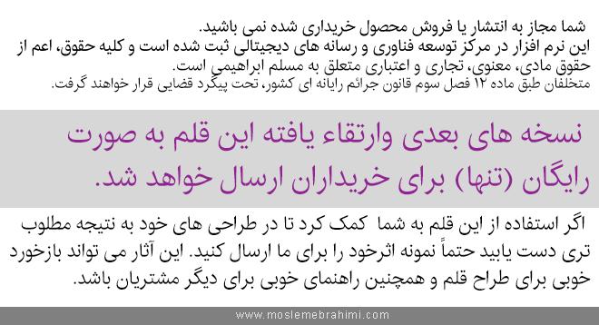 IRAN CR