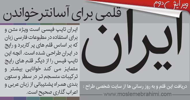 فونت ایران IRAN Font