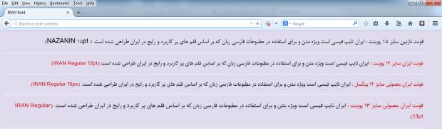 فونت وب  ایران