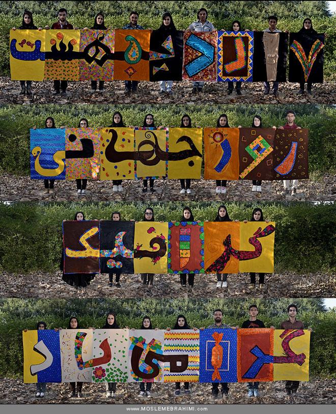 پوستر روز جهانی گرافیک تایپوگرافی
