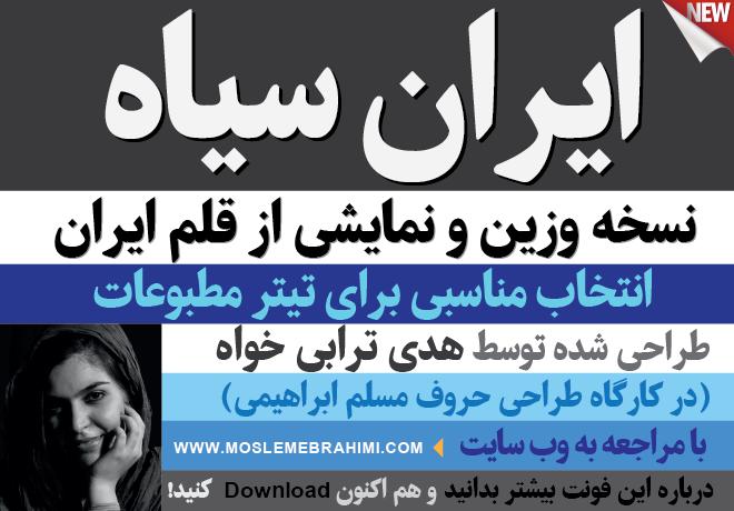 ایران سیاه