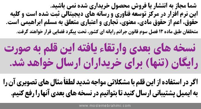 IRAN-Black titr font