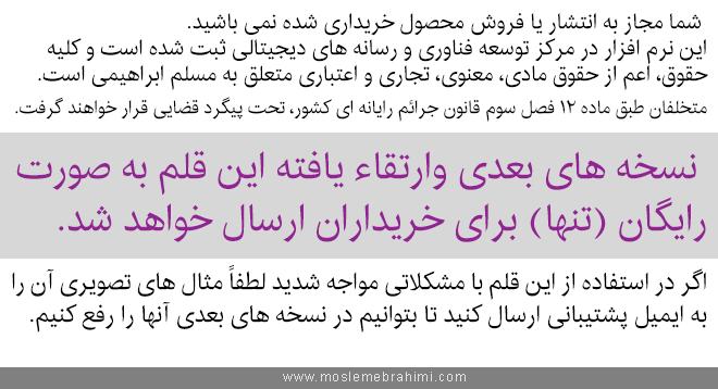 فونت ایران شکسته