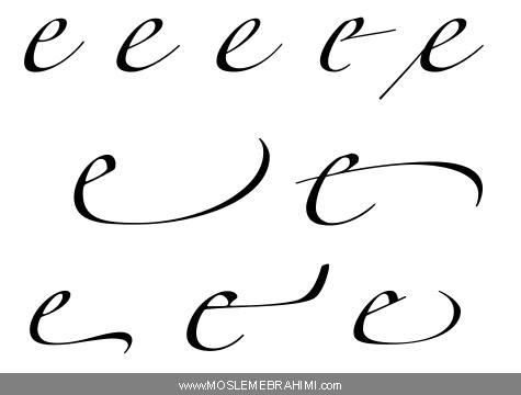 فونت خوشنویسی زاپفینو تنوع شکل حرف e