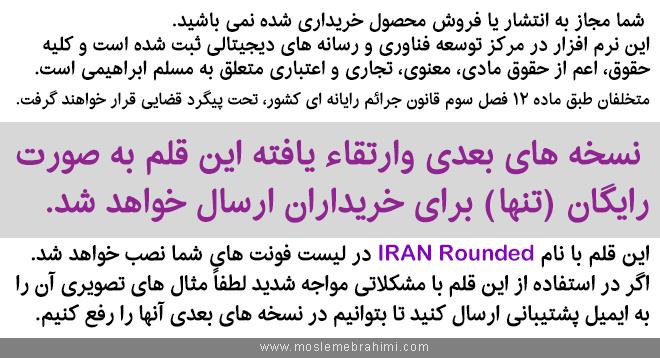 فونت ایران گرد  فانتزی