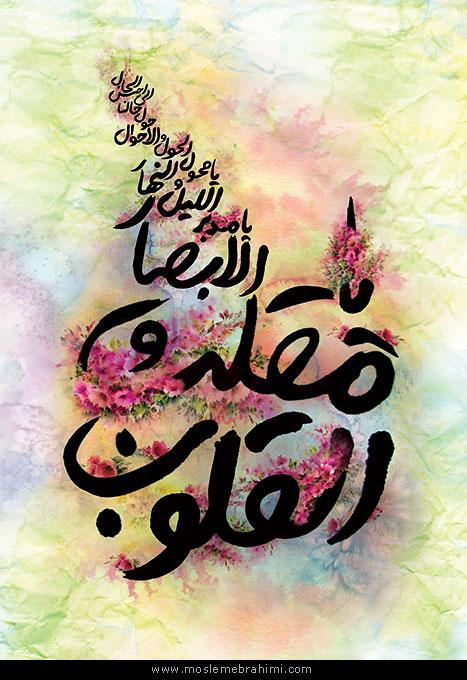 پوستر بهار تایپوگرافی تصویرسازی دانشجویی