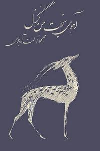 آهوی بخت من گزل دولت آبادی